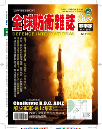 Defence International January 2017 (Taiwan)